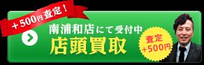 500円UP査定店頭買取
