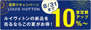 夏祭りキャンペーン ルイヴィトンの新品を売るならこの夏がお得! 査定額アップ10%〜