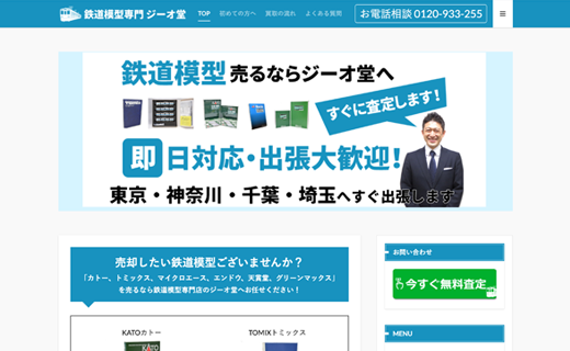 鉄道模型買取専門店ジーオ堂.