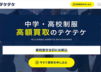 制服買取専門店テケテケ