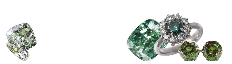 グリーンダイヤモンド買取のことならウレルへ