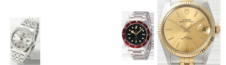 チュードルの時計買取のことならウレルへ