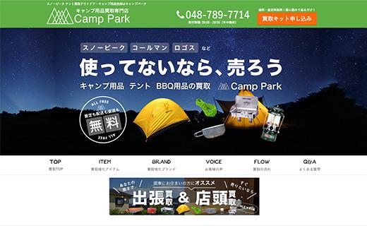 キャンプパーク