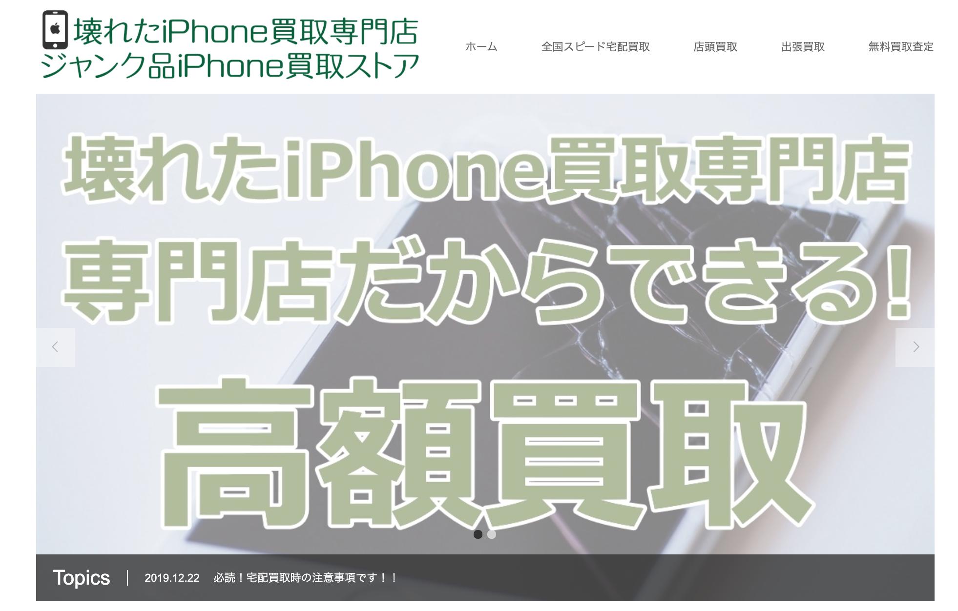 ジャンク品iPhone買取ストア