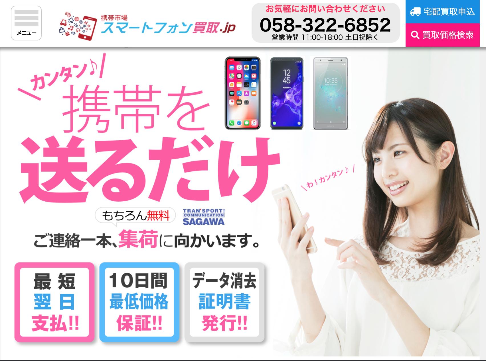 携帯市場スマートフォン買取.JP