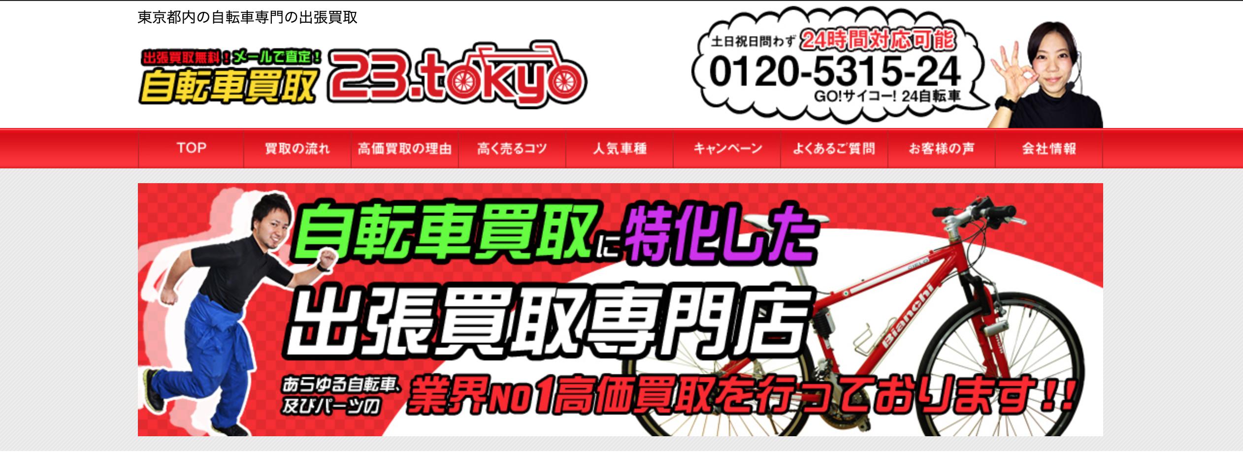 自転車出張買取23.tokyo