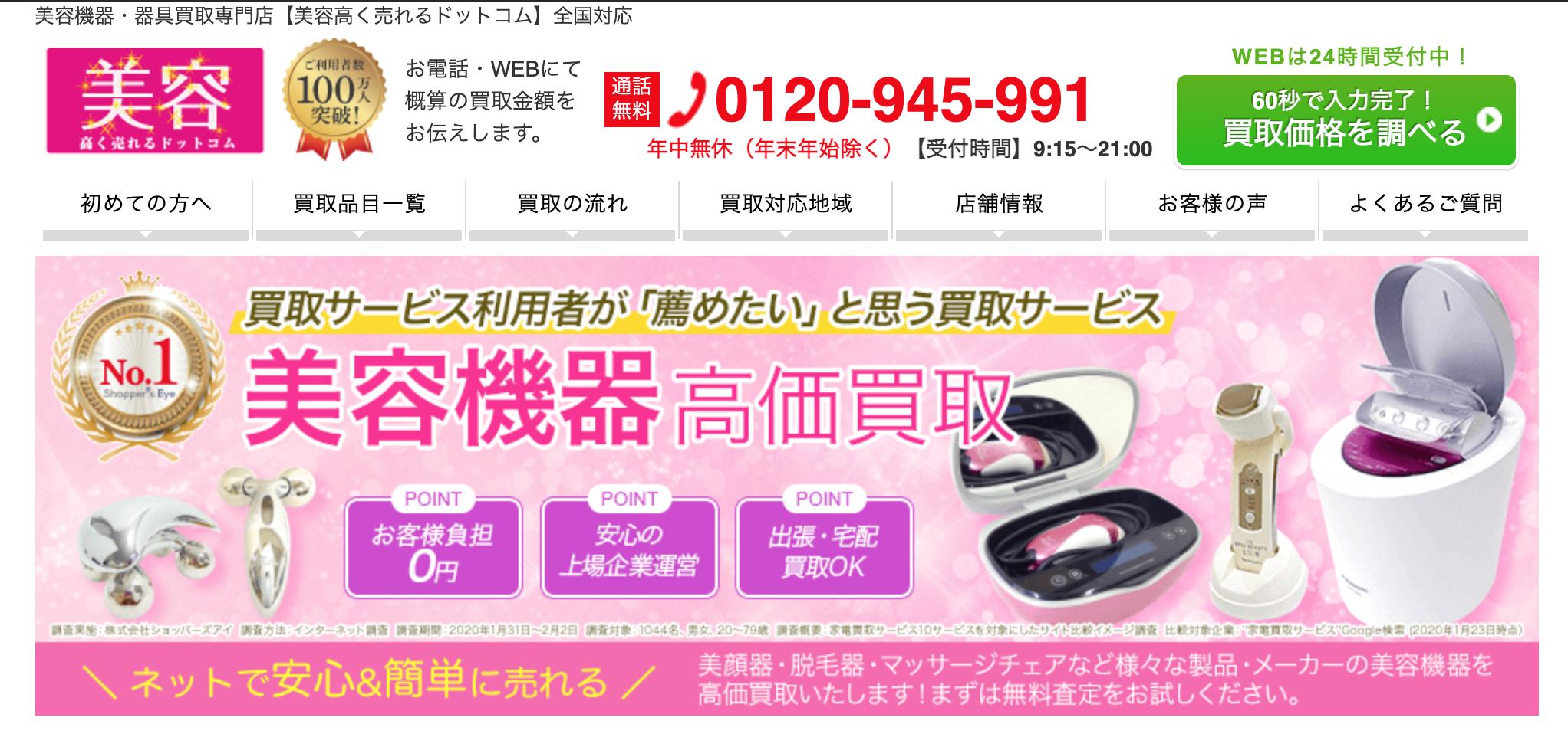 美容高く売れる.com
