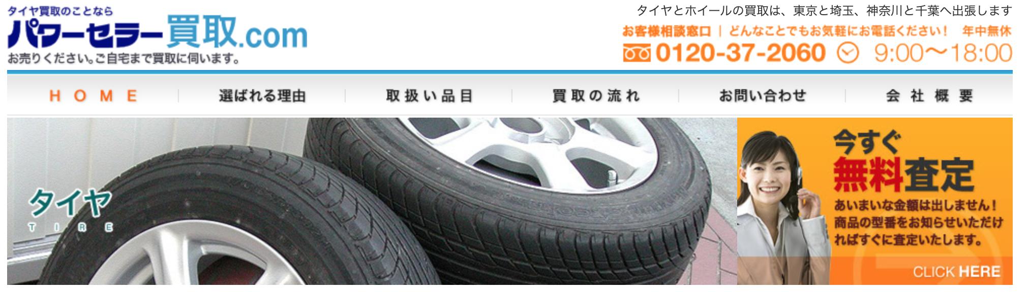 パワーセラ買取.com