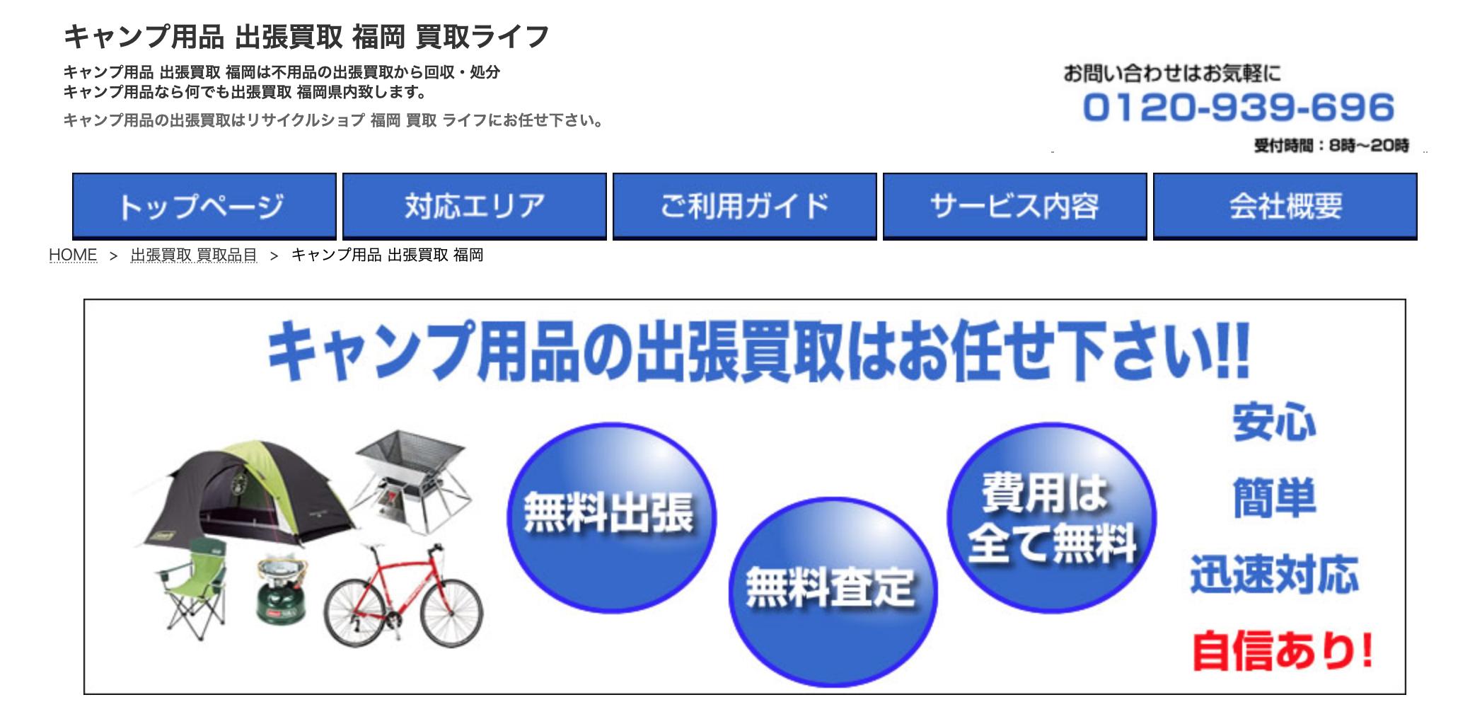 リサイクルショップ 福岡買取ライフ