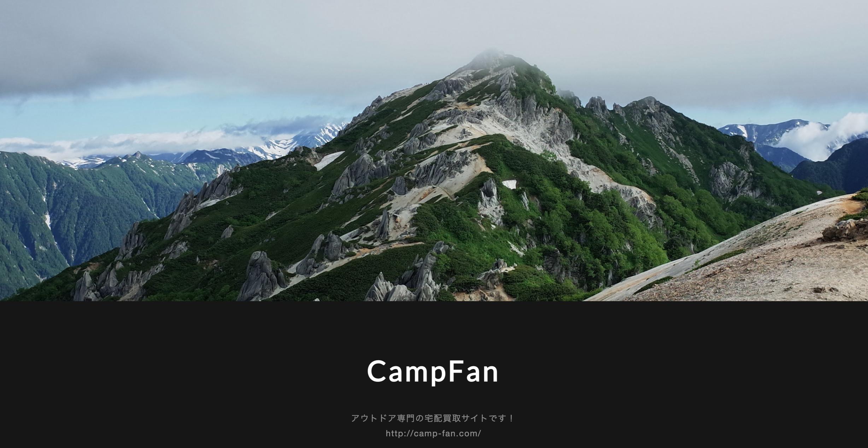 CampFan